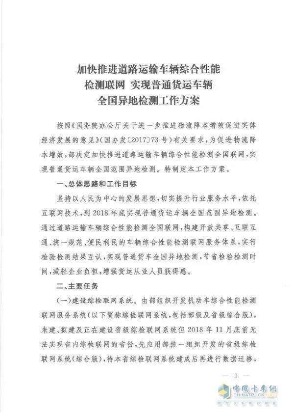 交通运输部办共厅文件原文