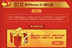 双十一盛典! 福田欧马可疯狂到底---全场嗨抢iPhone X