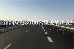 东风新天龙KL跟车小视频(四)