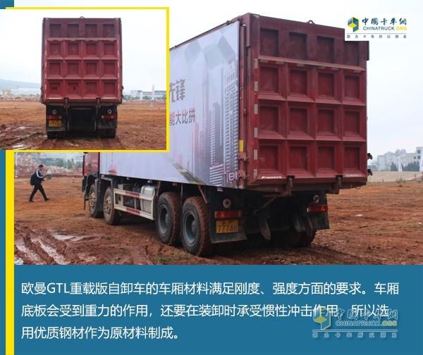 欧曼GTL重载版自卸车采用A610L高强度合金钢板