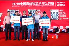 轿运车一体化解决方案发布  2018年中国高效物流卡车公开赛盐城站举行