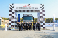 构建危化行业生态圈助力伙伴成功 2018年中国高效物流卡车公开赛银川站举行