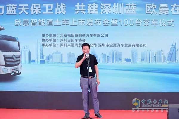 深圳市自卸车协会会长吴仁开先生致辞