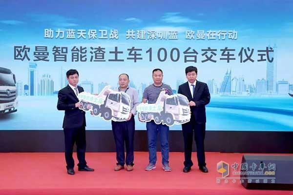 福田戴姆勒汽车与深圳七大洲运输公司、深圳宝恒通公司举行交车仪式