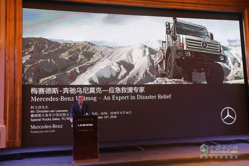 戴姆勒卡客车中国有限公司特种车销售部的柯文洛先生致辞