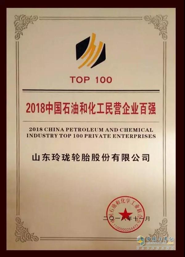 2018中国石油和化工民营企业百强