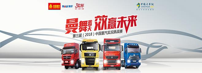 """""""曼舞蓝天 效赢未来""""第三届(2018)中国重汽产品实况挑战赛"""