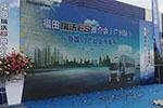 福田瑞沃ES10000台交车 国VI产品羊城首发 50万战略目标再加速