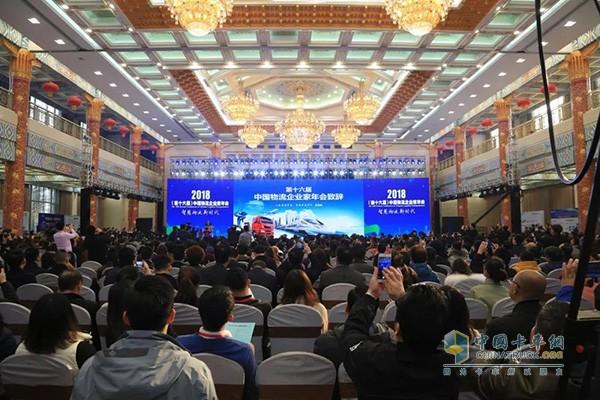 中国物流企业家年会致辞
