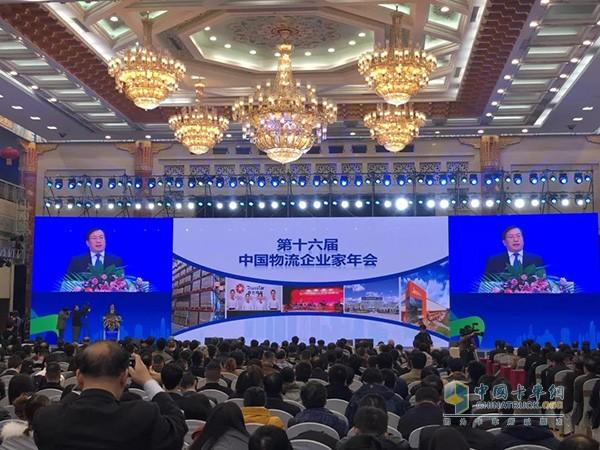 中国物流企业家年会