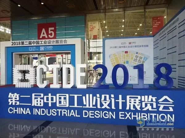 第二届中国工业设计展览会