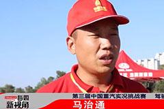 第三届中国重汽实况挑战赛 收官之战 《 每周新视角》