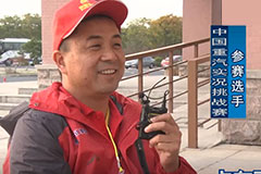 中国重汽节油挑战赛---怎样成为百万英雄《卡车百科大全》
