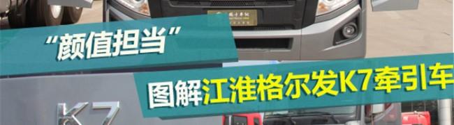 [静态评测]格尔发K7凭借独家的身手 与豪门企业同台比武