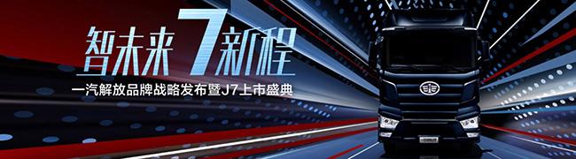 一汽解放 智行未来 7新程 一汽解放品牌战略发布暨J7上市典