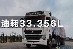 第三届中国重汽产品实况挑战赛总决赛昆明站