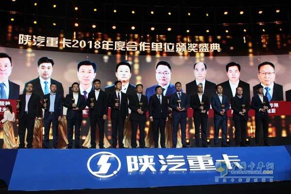 陕汽重卡2018年合作单位颁奖