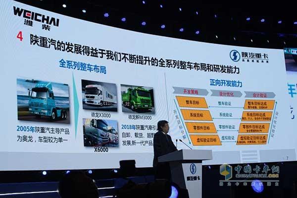 陕汽的发展得益于不断提升的全系列整车布局和研发能力