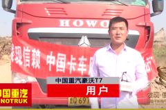 发现信赖|听信赖的声音---中国重汽用户