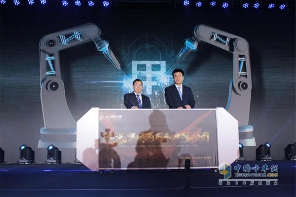 """为""""陕汽集团商用车有限公司""""揭牌"""