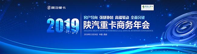 2019陕汽重卡商务年会报道