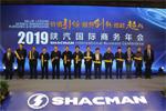"""乘""""一带一路""""大船 扬重卡""""中国名片""""  SHACMAN 2019目标2万辆"""