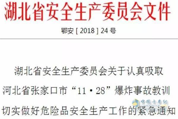 湖北省安全生产委员会文件