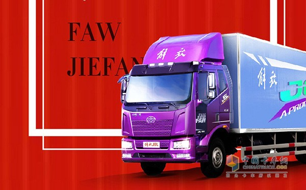 解放J6L