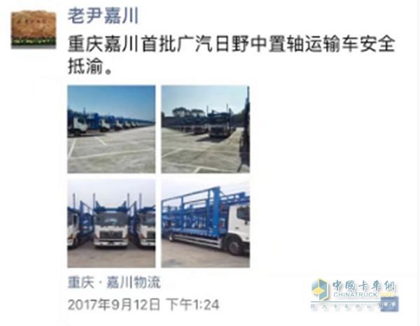 ?首批广汽日野交付重庆嘉川时尹诗品发的朋友圈