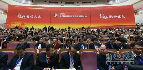 2018全国石油和化工科技创新大会