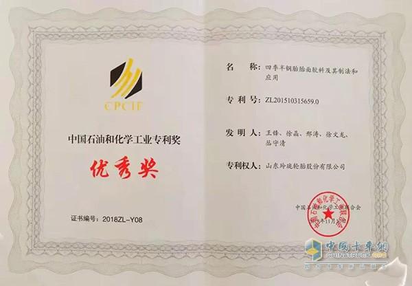 """玲珑轮胎荣获2018年度""""石油和化工行业专利奖·优秀奖"""""""