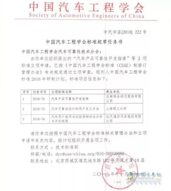 中国汽车工程学会标准起草任务书