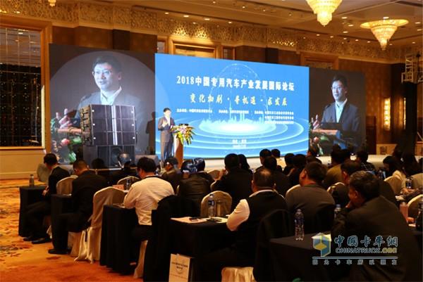 中国专用汽车产业发展国际论坛现场