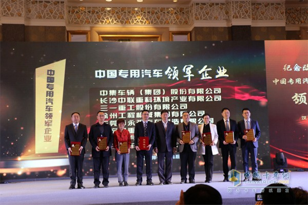 中国专用汽车领军企业