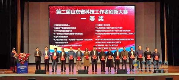 山东省第二届科技工作者创新大赛中国重汽变速箱获奖现场