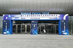 2018第十七届中国国际内燃机及零部件展览会