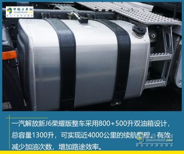 采用800+500升双油箱设计