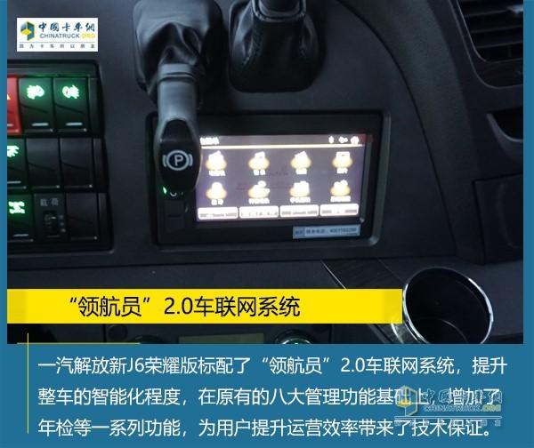 """""""领航员""""2.0车联网系统"""