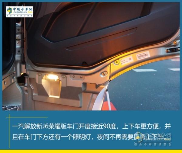 一汽解放J6P车门