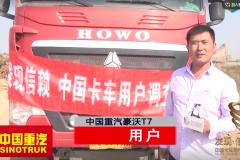 发现信赖|听信赖的声音---中国重汽豪沃T7用户