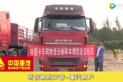 发现信赖|听信赖的声音---中国重汽用户李传龙