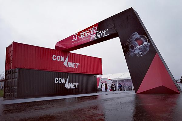 2018迈·进轮毂新时代 康迈南京新工厂落成