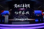 """首届""""铁肩奖""""商用车及零部件年度人物评选结果北京揭晓"""