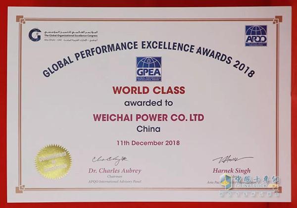 """潍柴动力荣获""""2018全球卓越绩效奖---世界级"""