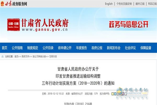 甘肃省推进运输结构调整三年行动计划实施方案(2018—2020年)