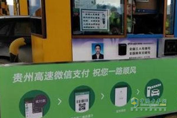 贵州441个高速收费站,都已支持微信扫码付费,5秒通行!