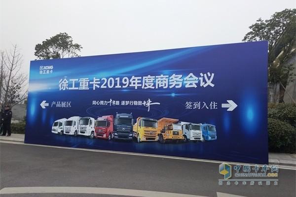 徐工汽车2019年度商务会议