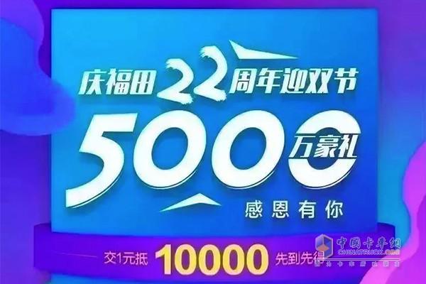庆福田22周年 5000万豪礼回馈