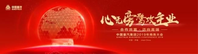 中国重汽集团2019年商务大会报道