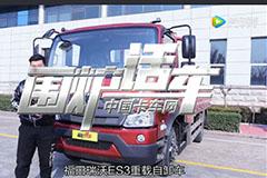 围炉话车|福田瑞沃ES3测评